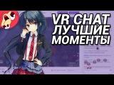 Топ Клипы с Twitch | VR Chat на русском | Лучшие Моменты