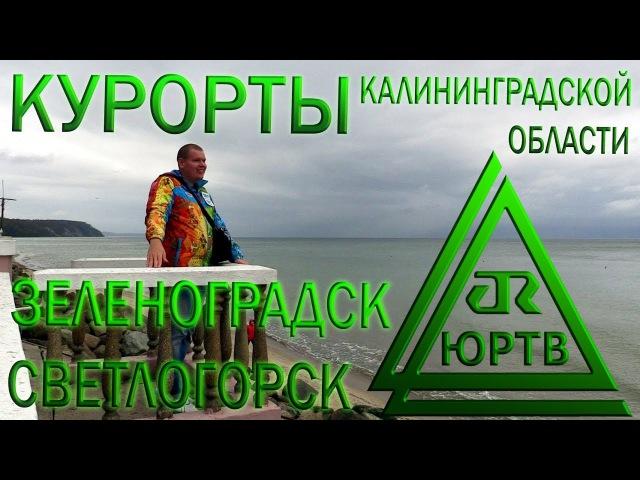ЮРТВ 2017: Светлогорск и Зеленоградск. Поездка по курортам Калининградской области. [№233]