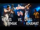Yarus Ermak vs. Orel Khamat | 1/4 @ Electro 10 Years Anniversary