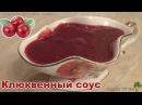 Клюквенный соус к мясу Быстрый рецепт Вкусно и полезно Cranberry Sauce Готовим дома Вкусняшки