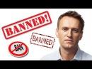 ♐Роскомнадзор внес сайт Навального в реестр запрещенной информации♐