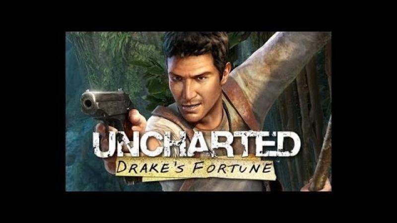 Запись стрима Uncharted часть 1