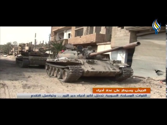 Syrian armed forces enter the largest neighborhoods of Deir al-Zour .. and continue to progress