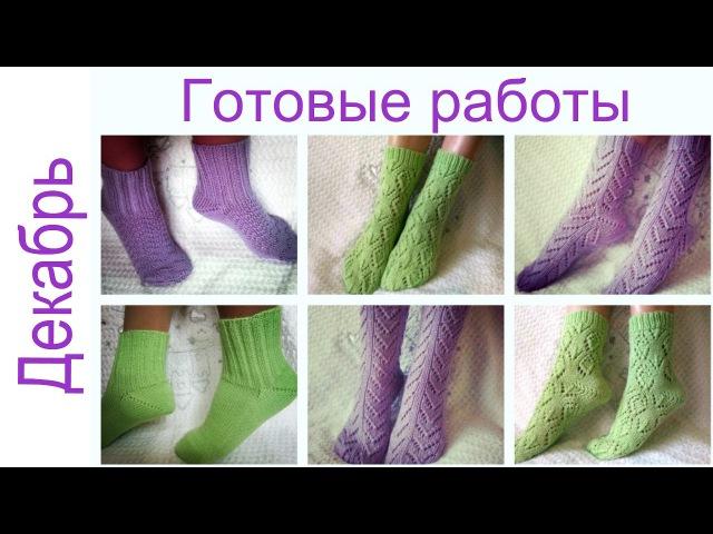 Готовые работы (декабрь)Носки с разными узорами.