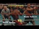 Майк Тайсон vs. Фрэнк Бруно лучшие моменты720p50fps