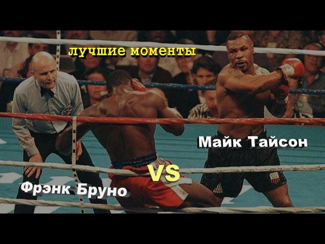 Майк Тайсон vs. Фрэнк Бруно (лучшие моменты) 720p 50fps