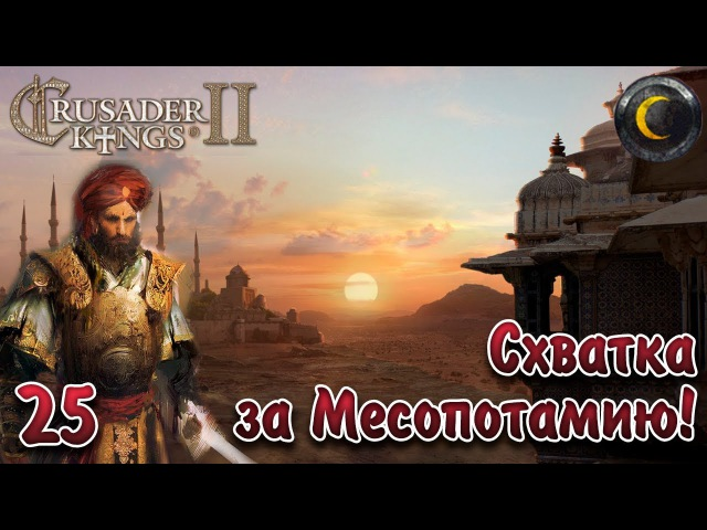CK II Jade Dragon Хорезмшах 25 Колыбель Цивилизации