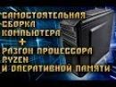 Самостоятельная сборка компьютера Первое включение компьютера с нуля Разгон процессора и памяти