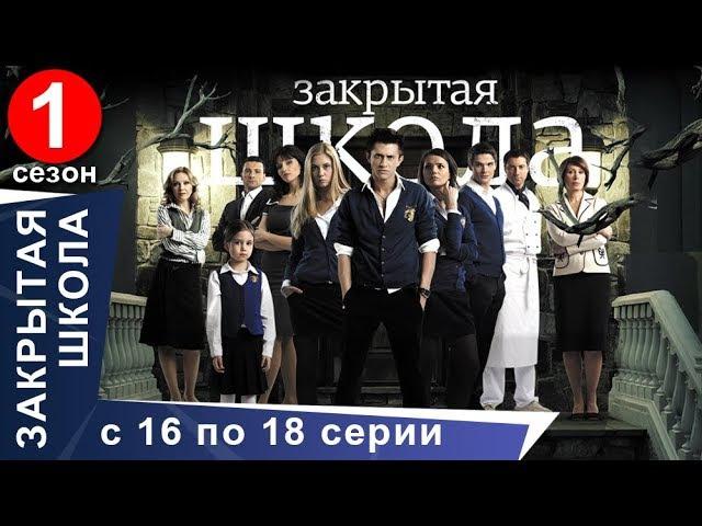 Закрытая Школа Все серии с 16 по 18 1 Сезон Мистический Сериал StarMedia