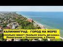 Сколько ехать до моря Переезд иммиграция в Калининград в Европу Плюсы минусы 07