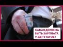 Какая должна быть зарплата у депутатов?   Уши Машут Ослом 26 (О. Матвейчев)