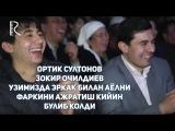 Ортик Султонов - Зокир Очилдиев - Узимизда эркак билан аёлни фаркини ажратиш кийин булиб колди