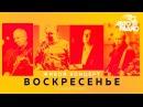 Живой концерт группы Воскресенье (LIVE Авторадио)
