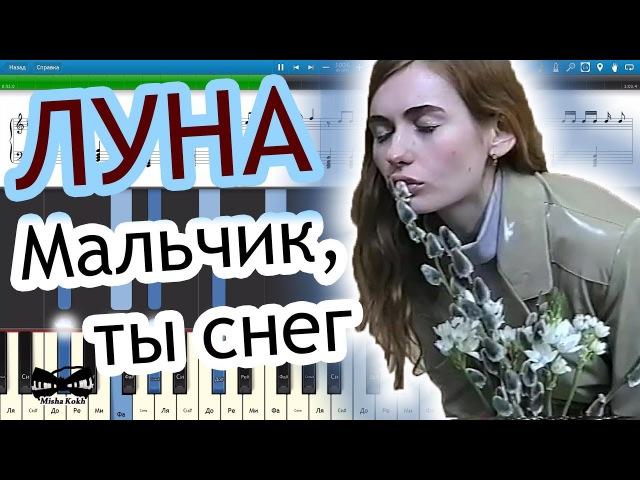 ЛУНА - Мальчик, ты снег (на пианино Synthesia cover) Ноты и MIDI
