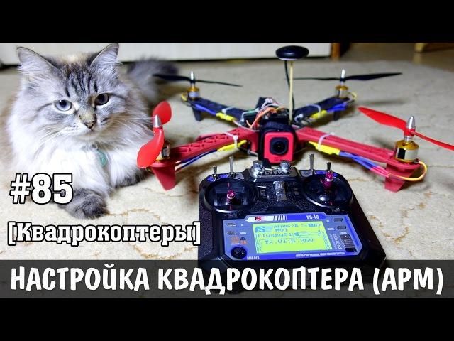 Квадрокоптер своими руками [Часть 2 - настройка APM и первый полёт] rdflhjrjgnth cdjbvb herfvb [xfcnm 2 - yfcnhjqrf apm b gthdsq