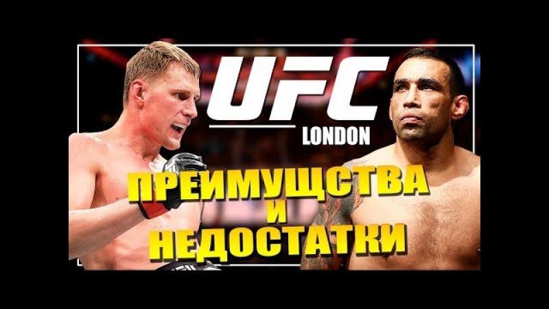 АЛЕКСАНДР ВОЛКОВ ПРОТИВ ФАБРИСИО ВЕРДУМА НА UFC LONDON. ПРЕИМУЩЕСТВА И НЕДОСТАТКТ БОЙЦОВ!