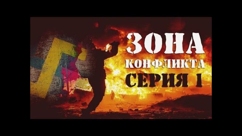 Зона Конфликта Новейшая история Украины 1 серия