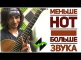 НЕ дворовая гитара - 2 главные ноты Фишки гитарного аккомпанемента