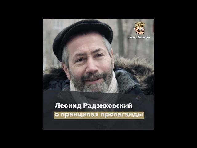 Леонид Радзиховский о принципах пропаганды