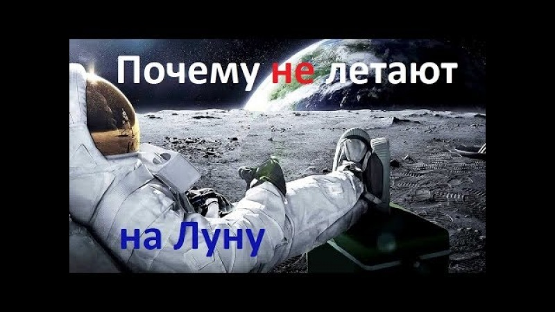 Почему не летают на Луну Когда возобновятся пилотируемые полёты на Луну