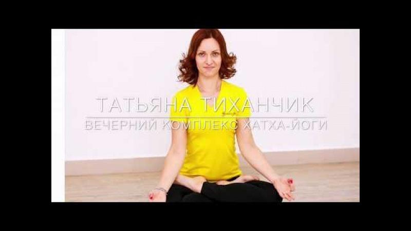 Ваджра йога Хатха йога КПП корректный подход к позвоночнику Вечерний хатха йога