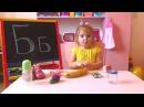 Учим буквы вместе с Ариной Буква Б Русский Алфавит Алфавит для детей Russian alphabet Funn...