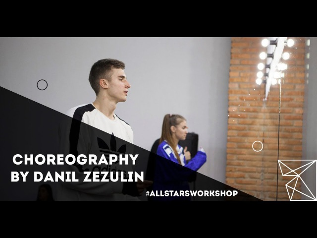 50 cent- just alil bit Choreography by Данил Зезюлин All Stars Workshop