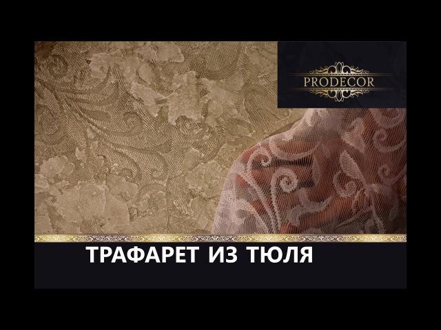 Декоративная штукатурка ВИНТАЖная с трафаретом из тюля Decorazza Sollievo