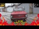 ЗАЗ-968 - Постаревший, но не сломленный! (Эпизод 2: Система охлаждения)