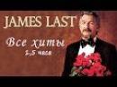 Лучшие мелодии! Сборник популярных хитов / James Last - Instrumental music