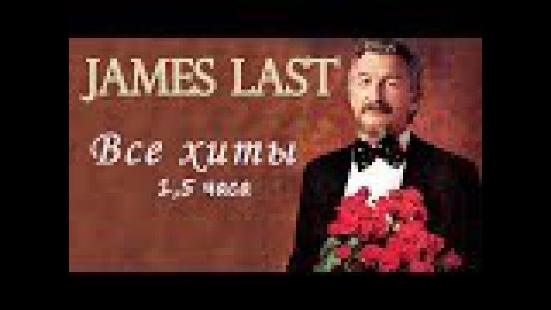 Лучшие мелодии Сборник популярных хитов James Last Instrumental music