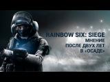 Почему в Rainbow Six: Siege до сих пор играют?