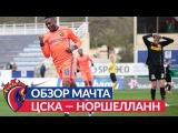 Обзор матча: ПФК ЦСКА — Норшелланн — 1:1