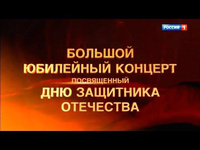 Праздничный концерт ко Дню защитника Отечества. 23.02.2018 г.