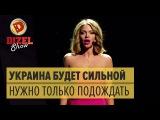 Патриотическая ПЕСНЯ-БОМБА! Украина будет сильной Дизель Шоу 2017 ЮМОР ICTV