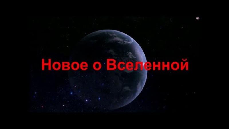 Новое о Вселенной