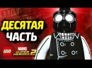 LEGO Marvel Super Heroes 2 Прохождение Часть 10 НУАР ПАУК