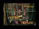Фильмы Которые Стоит Посмотреть.Новинка.Жизнь В Тюрьме.Криминальный Фильм.Топчик
