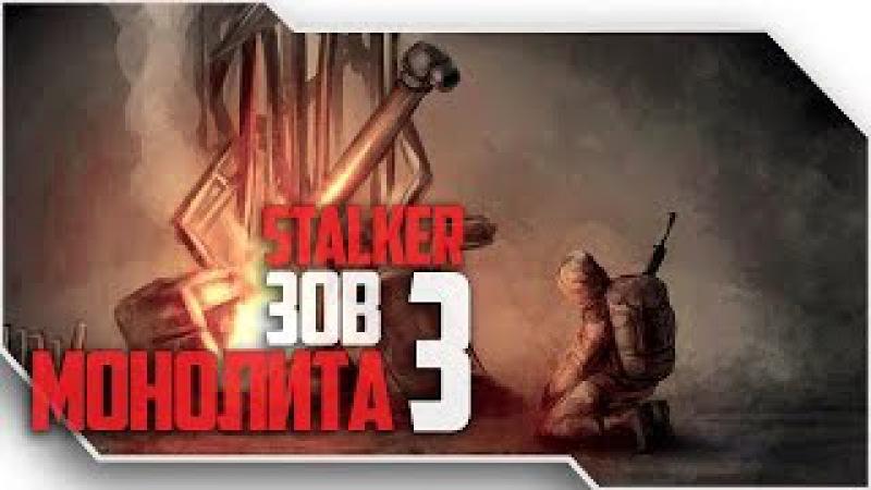 Зов Монолита   3   STALKER   Спасение Призрака