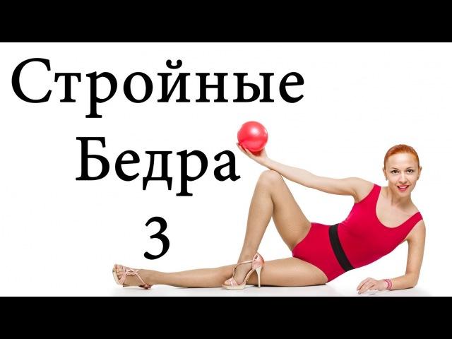 Упражнения для ног и ягодиц Стройные бедра и упругие ягодицы 3 | BODYTRANSFORMING