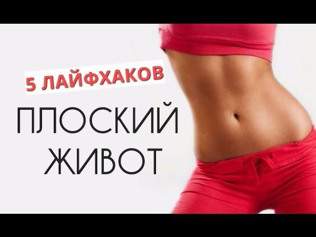 Как убрать живот и бока быстро. Лайфхаки. Как похудеть. Вакуум. BCAA. ПП. Фитнес. Плоский живот
