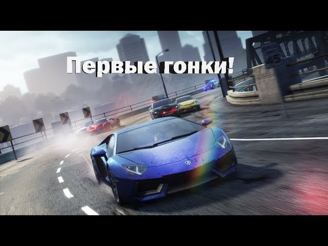 Need For Speed Most Wanted 2012 - Первые гонки! 1