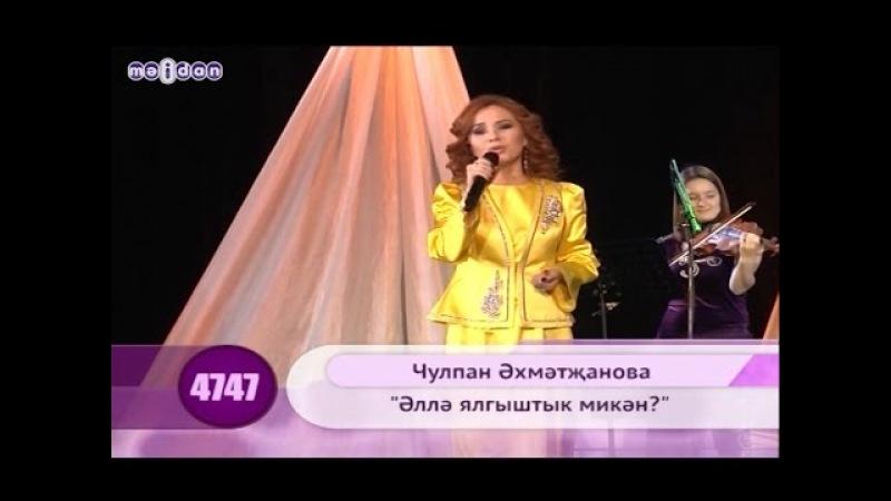 Чулпан Ахметзянова -