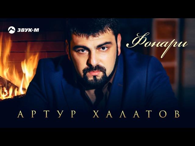 Артур Халатов Фонари Премьера трека 2018