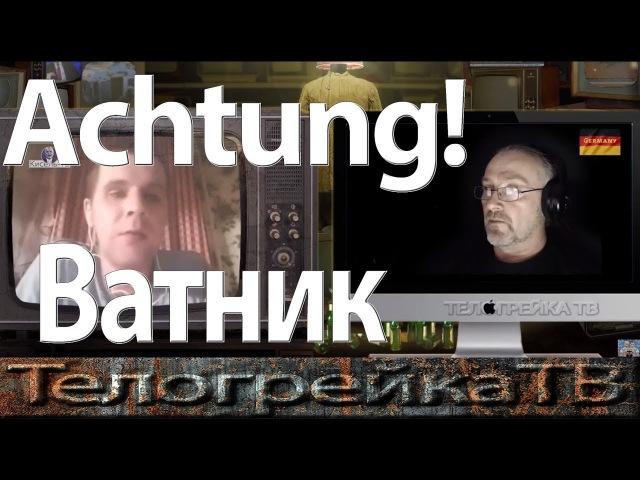Achtung !Богатый с двумя институтами, но все равно Вата.Часть первая. » Freewka.com - Смотреть онлайн в хорощем качестве
