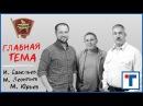 ГлавТема №130 Вооружение курдов в Сирии Резня в пермской школе