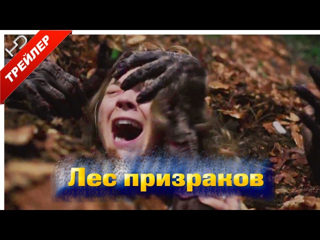 Лес призраков 2016 - ужасы, триллер, детектив Русский трейлер в HD
