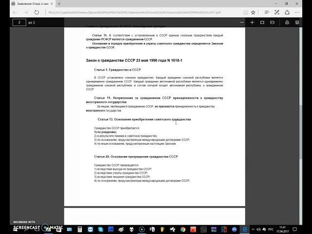 Отказ от уплаты налогов в Иностранную Управляющую Компанию Российская Федерац ...