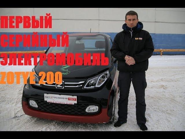 Первый СЕРИЙНЫЙ электромобиль белорусско-китайский: Zotye E200