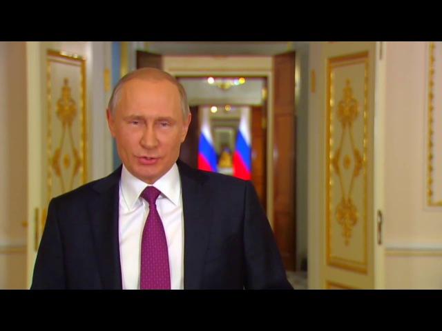 Поздравление с днем рождения от В.В.Путина.